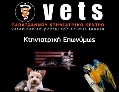 Παπαιωάννου Κτηνίατροι – Κτηνιατρική Κλινική, κτηνιατρεία, πανσιόν ζώων